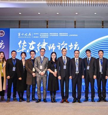 振邦律师参评论文在第十七届华东律师论坛上获得三等奖