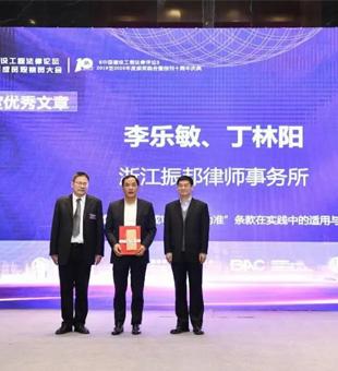 李乐敏主任参加《中国建设工程法律评论》2019至2020年度颁奖晚会暨创刊十周年庆典