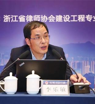 我所李乐敏主任受邀参加台州市建筑与房地产法律实务高峰论坛